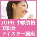 JOPH 美肌食マイスター中級