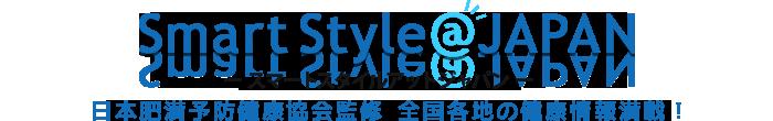 日本肥満予防健康協会監修|スマートスタイル@ジャパン